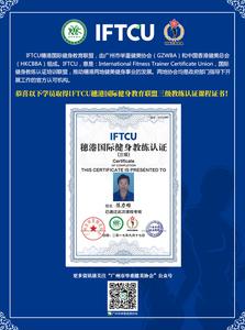 IFTCU国际健身三级教练(三期)