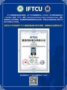 IFTCU国际健身三级教练(二期)